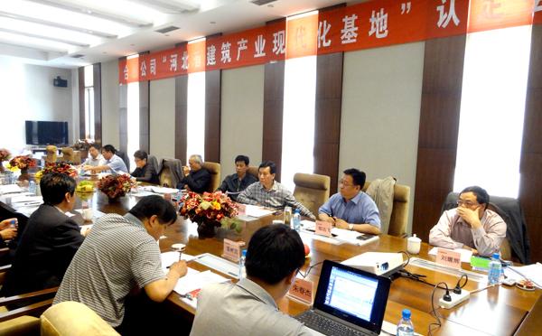 合创公司河北省建筑产业现代化基地认定会