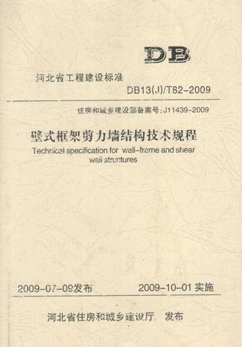 壁式框架剪力墙结构技术规程