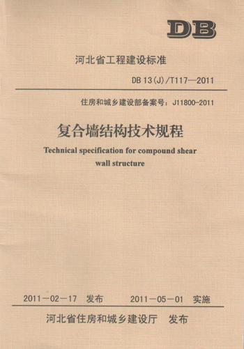 复合墙结构技术规程