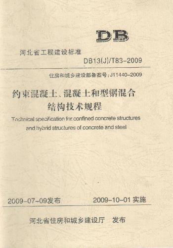 约束混凝土、混凝土和型钢混合结构技术规程