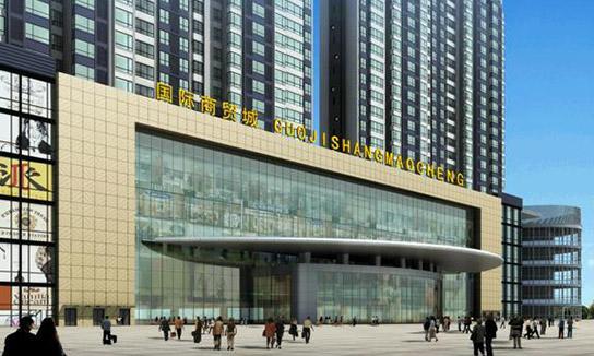 白沟国际贸易中心